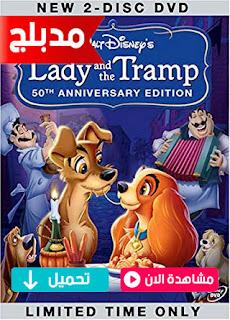 مشاهدة وتحميل فيلم النبيلة والشارد الجزء الاول Lady and the Tramp 1 1955 مدبلج عربي