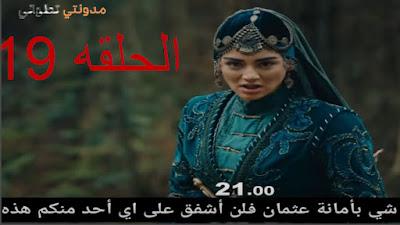 من سينقد بالاخاتون في مسلسل قيامة عثمان الحلقه 19