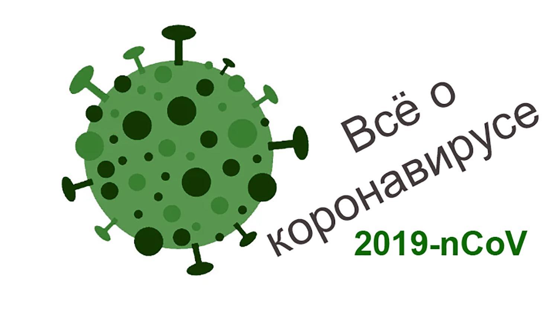 Коронавирус 2019-nCoV и COVID-19