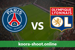 بث مباشر مباراة ليون وباريس سان جيرمان اليوم بتاريخ 21/03/2021