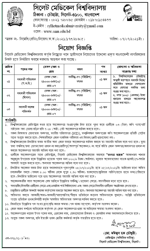 সিলেট মেডিকেল বিশ্ববিদ্যালয় নিয়োগ  নিয়োগ বিজ্ঞপ্তি ২০২১ - Sylhet medical university job circular 2021 - সরকারি মেডিকেল বিশ্ববিদ্যালয়ে চাকরির খবর ২০২১