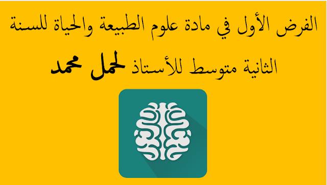 الفرض الأول في مادة علوم الطبيعة والحياة للسنة الثانية متوسط للأستاذ لحمل محمد