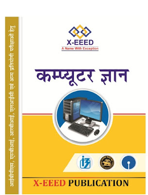 IAS, IBPS, BPSC, BOOKS, COMPUTER KNOWLEDGE