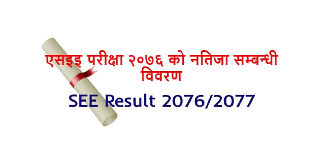 SEE Result 2076/2077
