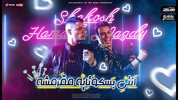أنت بسكويت مقرمش كلمات الأغاني-Arabic song lyrics