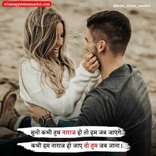 romantic shayari images 2020