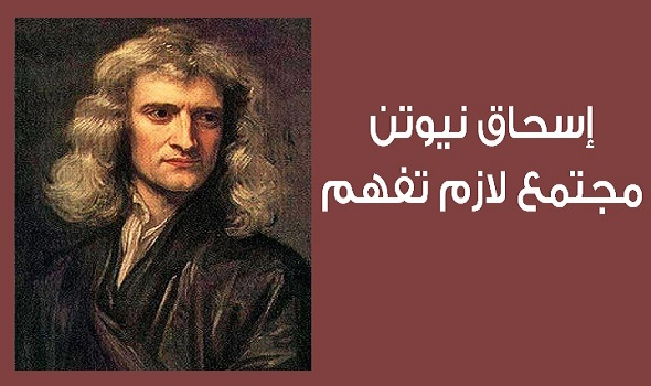 isaac_newton-biography-قصة-حياة-اسحاق-نيوتن