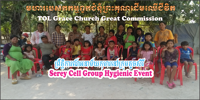 serey-cell-group-hygienic-event.html