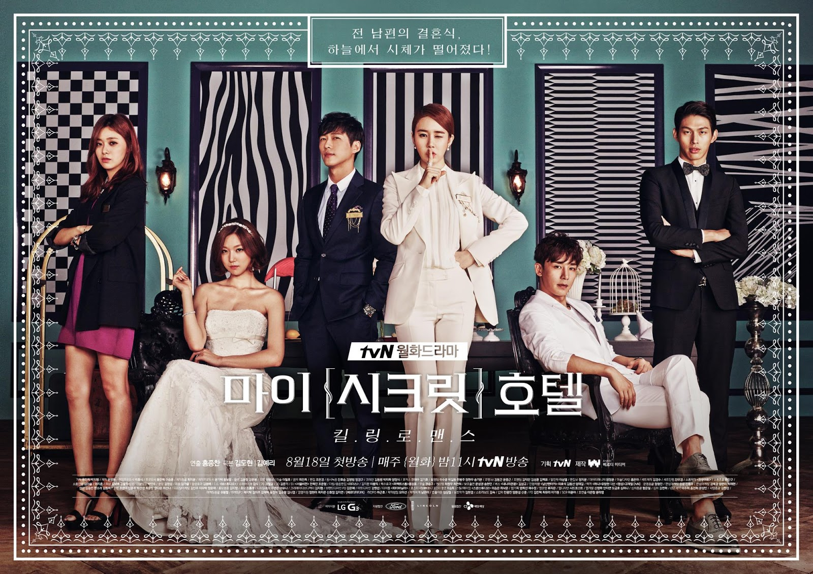 My Secret Hotel Korean Drama Episode 9 [Eng Sub] | Korean