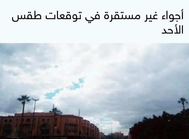 هذه توقعات أحوال الطقس بالمغرب ليوم الأحد 09 غشت 2020