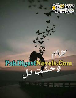 Wahshat-E-Dil Complete Novel By Kanwal Akram