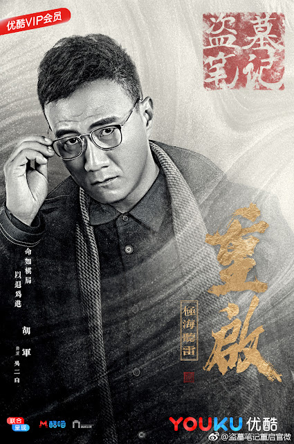 Hu Jun The Lost Tomb Continuation