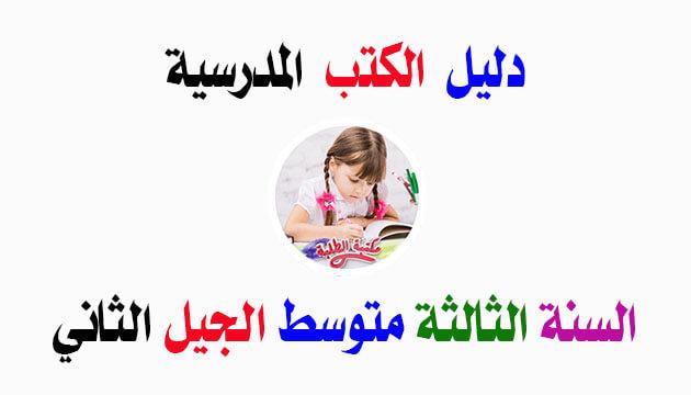 دليل الكتب المدرسية للسنة الثالثة متوسط الجيل الثاني