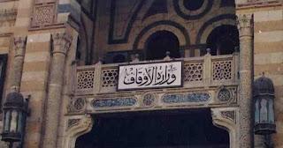 وظائف شاغرة فى  وزارة الاوقاف فى مصر 2018