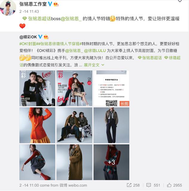 Zhang Mingen Who's Spotted Seemingly Kissing Hu Bingqing Denies Dating Rumors but Reveals Breakup with Xu Lu