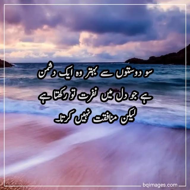 islamic golden words in urdu