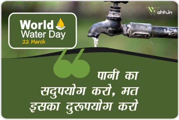 World Water Day Quotes and Slogans in Hindi