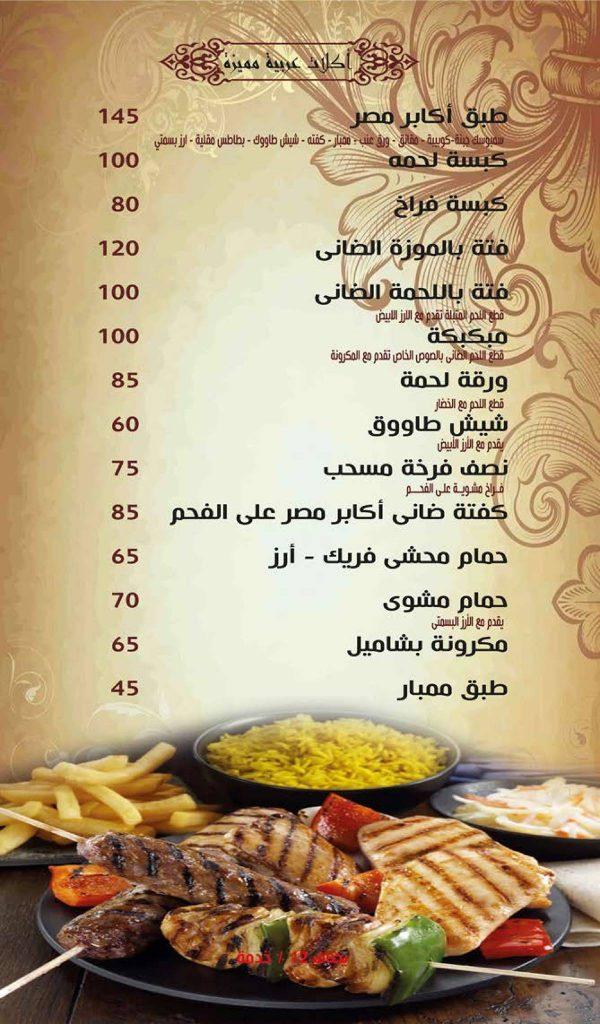 مطعم كبابجي ستوديو مصر