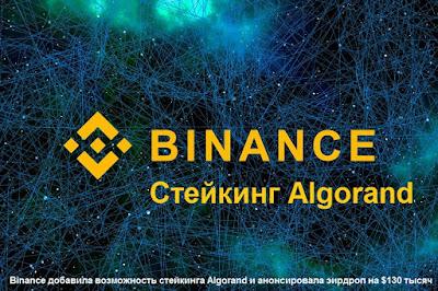 Binance добавила возможность стейкинга Algorand и анонсировала эирдроп на $130 тысяч