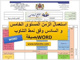 استعمال الزمن المستوى الخامس و السادس وفق نمط التناوب بصيغة WORD