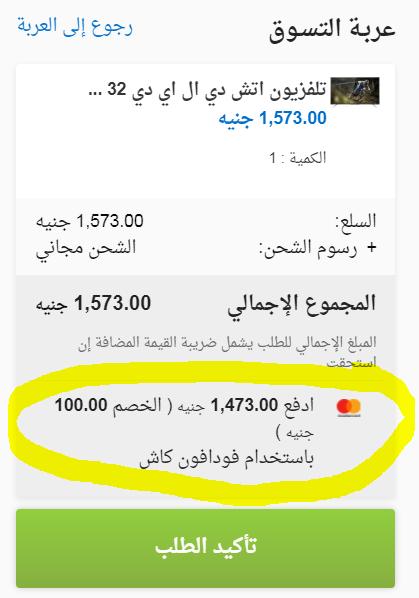 كيفية الدفع  اونلاين بفودافون كاش على موقع سوق للاستفادة بعرض خصم 20%
