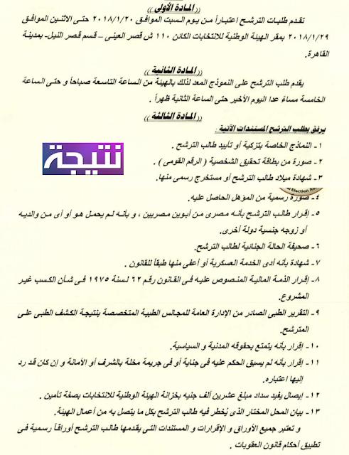موعد فتح باب الترشح فى انتخابات الرئاسة المصرية 2018 والمستندات المطلوبة من المرشحين