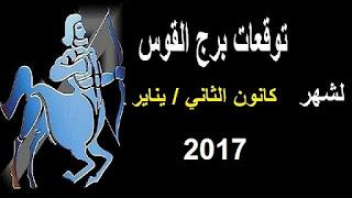 توقعات برج القوس لشهر كانون الثاني/ يناير 2017