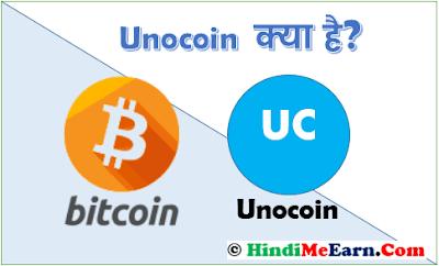 Unocoin क्या है?