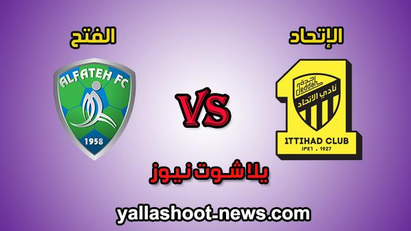 مشاهدة مباراة الإتحاد والفتح بث مباشر اليوم 28\12\2019 في الدوري السعودي
