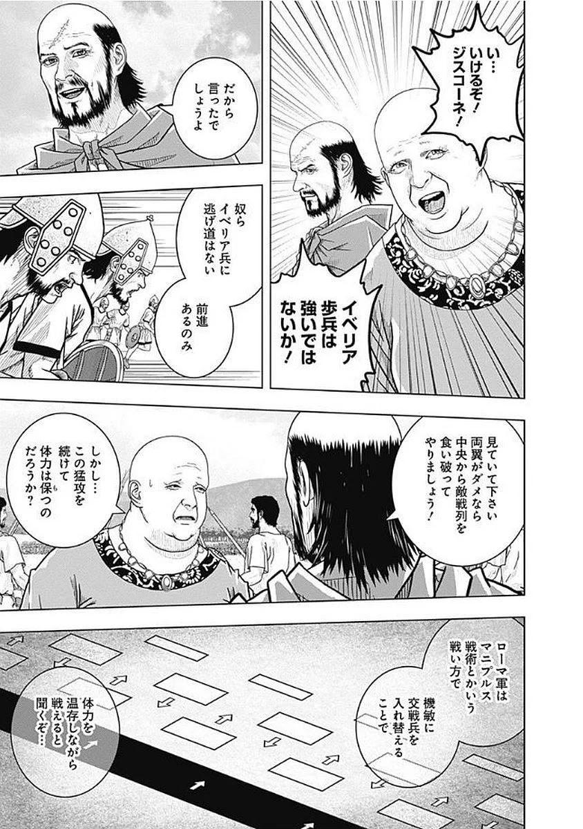 アド・アストラ スキピオとハンニバル – Raw 【第71話】 – Manga Raw