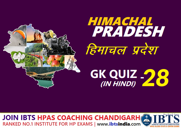 Himachal Pradesh Gk Quiz in Hindi  (हिमाचल प्रदेश सामान्य ज्ञान प्रश्नोत्तरी हिंदी में) Download PDF - Part 28