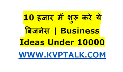 Business Ideas Under 10000