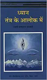 dhyan tantra ke alok me by swami satyananda saraswati,best yoga books in hindi, best ayurveda books in hindi,best meditation books in hindi