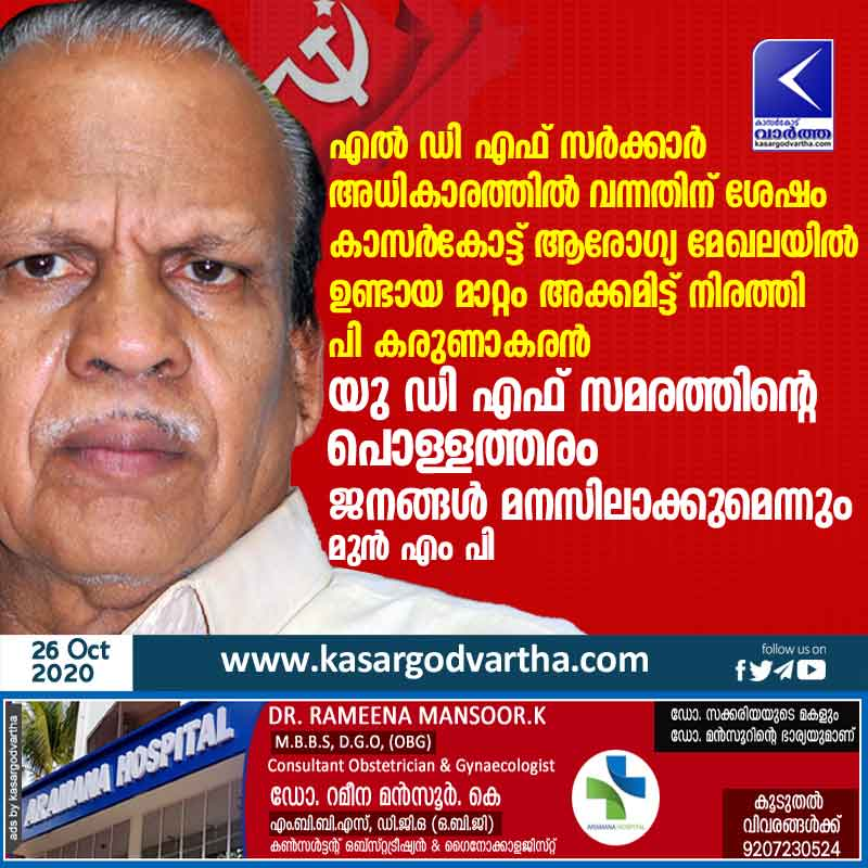 P Karunakaran enumerates the changes in the health sector in Kasaragod after the LDF government came to power