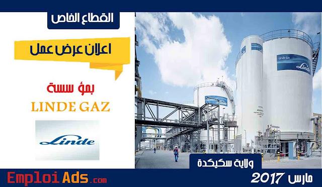 اعلان عروض عمل بمؤسسة LINDE GAZ ولاية سكيكدة مارس 2017