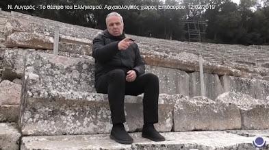Ν. Λυγερός - Το θέατρο του Ελληνισμού. Αρχαιολογικός χώρος Επιδαύρου. 12/02/2019