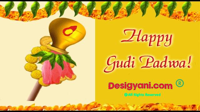 Gudi Padwa- Marathi Happy New Year Festival Wishes Quotes | मराठी नव वर्ष गुडी पाडवा 2020 हार्दिक शुभेच्छा हिन्दी English और मराठी में