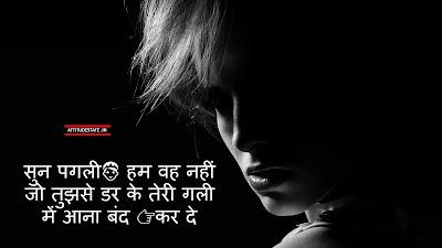 Hindi Status Pagli | हिंदी स्टेटस पगली