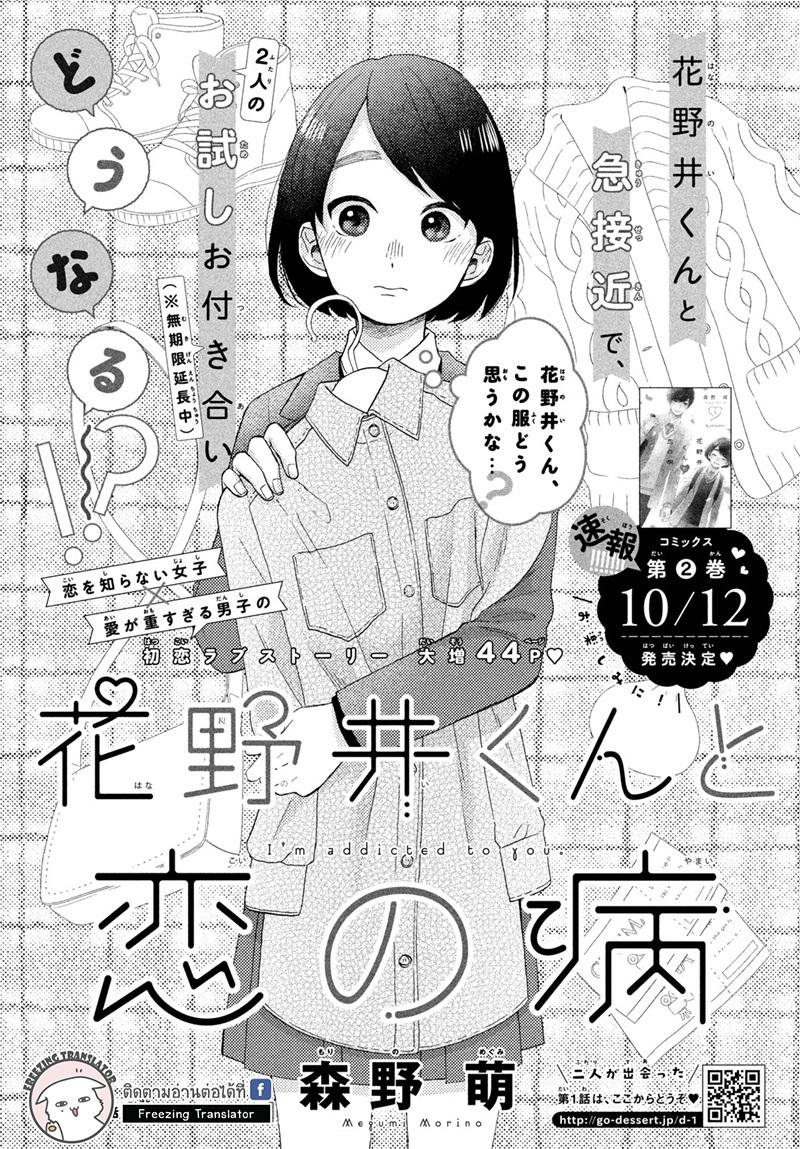 Hananoi-kun to Koi no Yamai-ตอนที่ 8