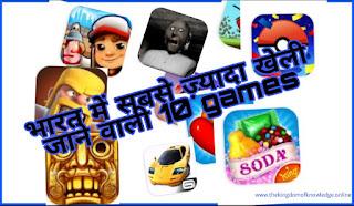 भारत में सबसे ज़्यादा खेली जाने वाली 10 android games