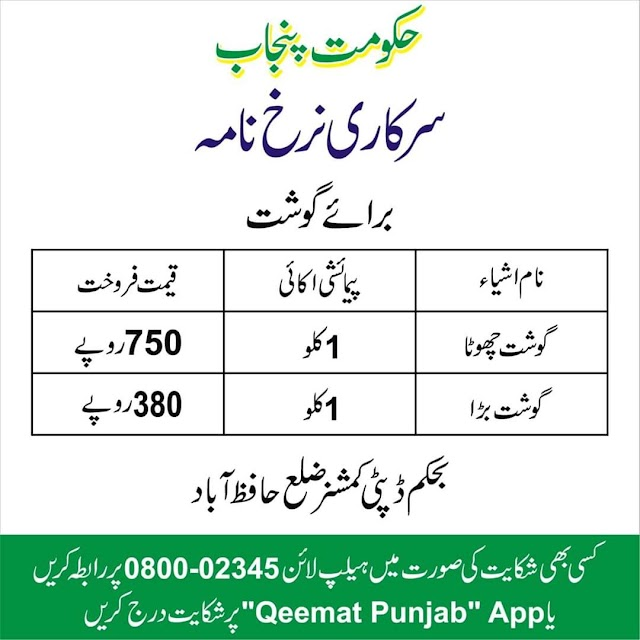 NOTIFIED PRICES OF EDIBLES IN DISTRICT HAFIZABAD