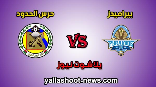 مشاهدة مباراة بيراميدز وحرس الحدود مباشر اليوم 2-1-2020 يلا شوت الدوري المصري