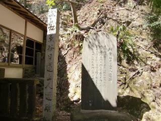 松葉谷遺跡の碑