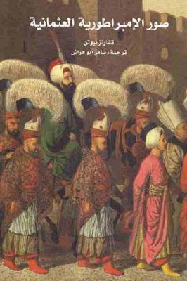 تحميل كتاب صور الإمبراطورية العثمانية pdf تشارلز نيوتن