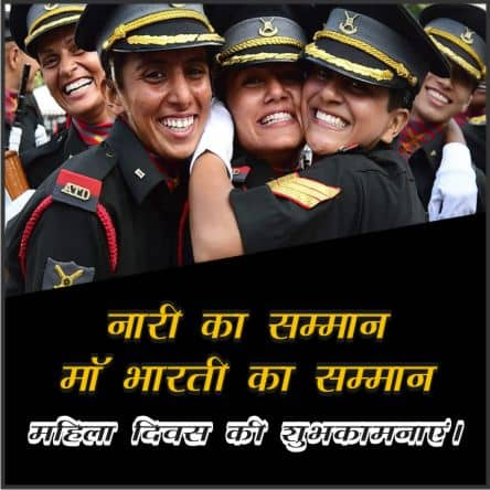 International Women's Day  Wishes Hindi