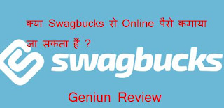 Make money online swagbucks.com