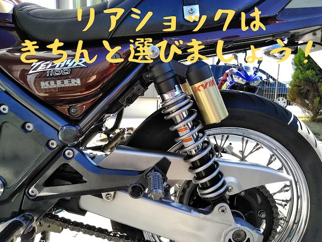 ゼファー1100 ZRX1200DAEG リアショックの写真