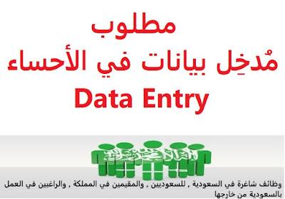 وظائف السعودية مطلوب مُدخِل بيانات في الأحساء Data Entry
