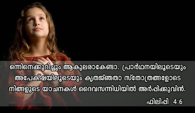 Bible Quotes in Malayalam - Latest Bible Words