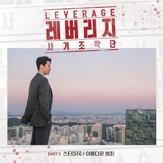 [Single] STi - Leverage OST Part.5 (MP3) full zip rar 320kbps